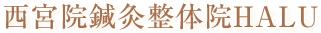 さつき鍼灸院のロゴ