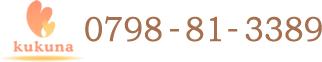 さつき鍼灸院電話番号