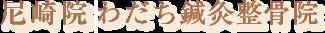 わだち鍼灸整骨院のロゴ