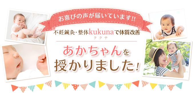 尼崎・西宮不妊鍼灸kukuna