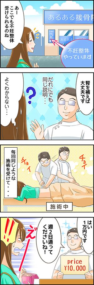 不妊治療の漫画