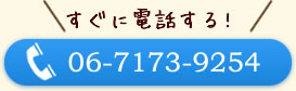 不妊鍼灸整体kukuna尼崎院に電話する