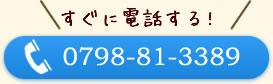 不妊鍼灸整体kukuna西宮院に電話する